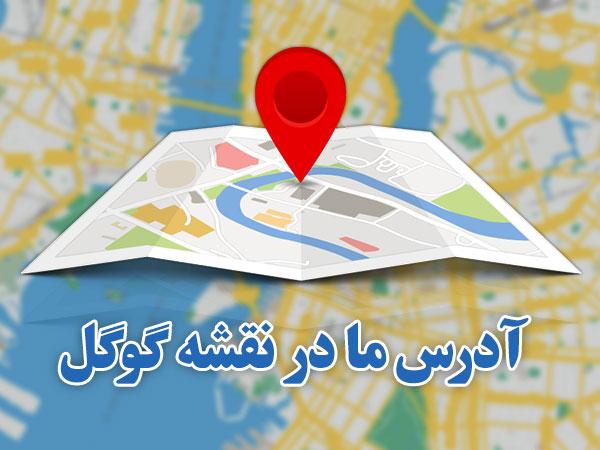 آدرس ما در نقشه گوگل