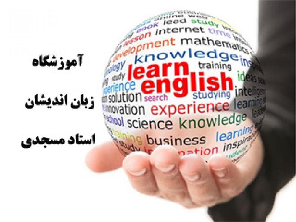 آموزشگاه زبان استاد مسجدی